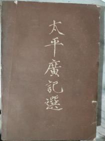 《太平广记选(上册)》
