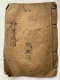 清代宗教手抄本:择书通用,带手相图