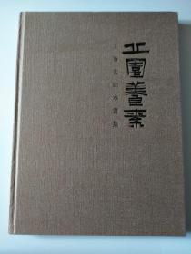丘园养素——王谷夫山水画集(8开精装一版一印)仅1.5千册