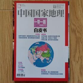 中国国家地理(一带一路特别版)