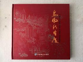 鸟瞰新重庆