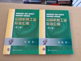 中国机械工业标准汇编:风机卷(上)(第3版)