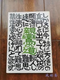 珍贵!木田安彦签名钤印 赠东大寺清水公照长老之书 《亲鸾之道》 日本木版画名作