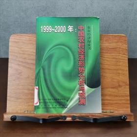 1999-2000年:中国农村经济形势分析与预测