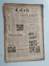 老报纸:光明日报1959年8月合订本(1-30日缺第1.24.29日)【编号28】