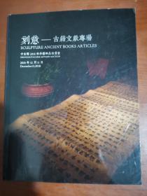 中古陶 2018年秋季艺术品拍卖会 刻意——古籍文献专场.