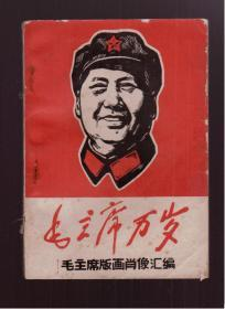 毛主席万岁 毛主席版画肖像汇编 第一页装帧错版