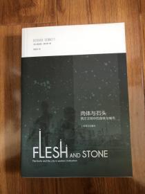 肉体与石头:西方文明中的身体与城市
