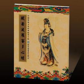 《心经/般若波罗蜜多心经》中国传统文化经典临摹字贴/抄经本