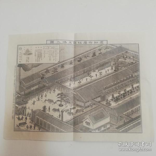 爱知物产组织工厂之图