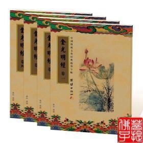 《金光明经》中国传统文化经典临摹字贴(佛教经典)