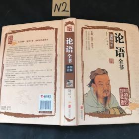论语全书图解详析