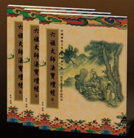 《六祖大师法宝坛经》佛教经典抄经本手抄本临摹本