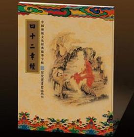 《四十二章经》佛教经典抄经本手抄本临摹本