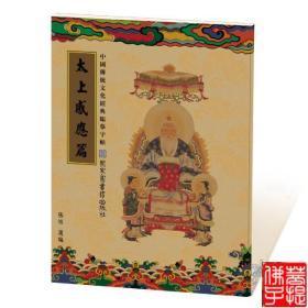 《太上感应篇》中国传统文化经典临摹字贴(道教经典)
