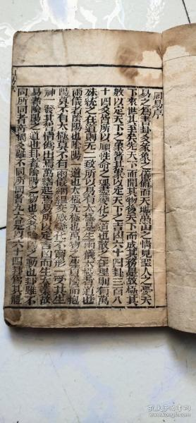 清   木版易经 一套四卷 全。