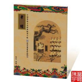 《孝经》中国传统文化经典临摹字贴(儒家经典)