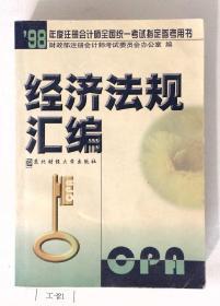 经济法规汇编(1998年度注册会计师全国统一考试指定参考用书)