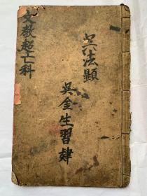 民国宗教手抄本:文教超亡科