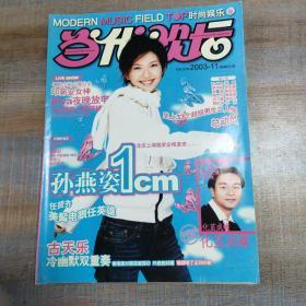当代歌坛2003年第11期,总第220期(封面:孙燕姿、张国荣)