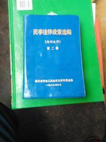 民事法律政策选编(第二辑)