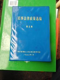 民事法律政策选编(第5辑)