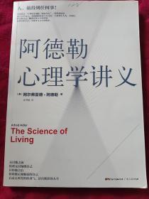 阿德勒心理学讲义(16k)