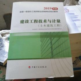 全国一级造价工程师考试教材,建设工程技术与计量(土木建筑工程)