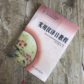 实用汉译日教程/新世纪应用型高等教育日语类课程规划教材