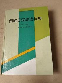 例解日汉成语词典