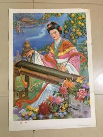 83年年画,桔颂,黑龙江人民出版社出版