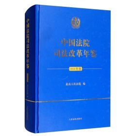 中国法院司法改革年鉴(2018年卷)