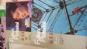福建画报  1987 1 10