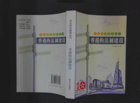 香港的法制建设(研究香港丛书),