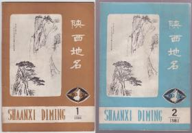 孤本《陕西地名》内刊 1984年 1、2期