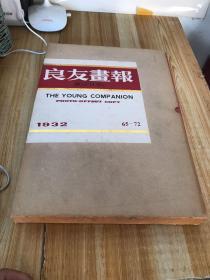 良友画报影印本(9)1932:65-72
