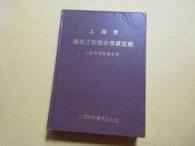 上海市建筑工程综合预算定额      上海建设委员会/编       上海科学普及出版社