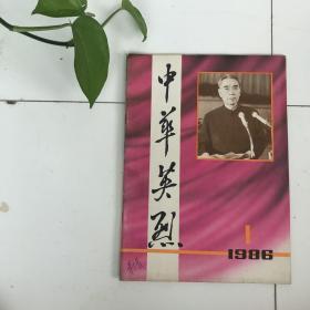 中华英烈创刊号