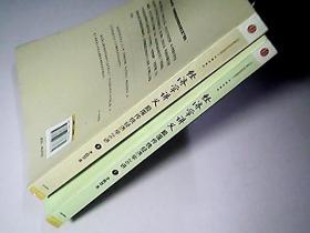 经济学讲义:颠覆传统经济学26讲(上下)