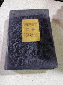 中国历史学年鉴(1982年版)