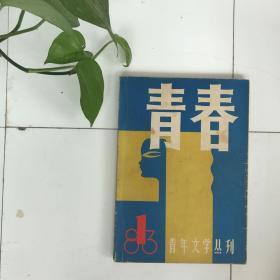 青春创刊号