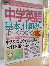 中学英语の基本と仕组みがよくわかる本 竹村和浩 秀和システム 日文原版32开日本教材