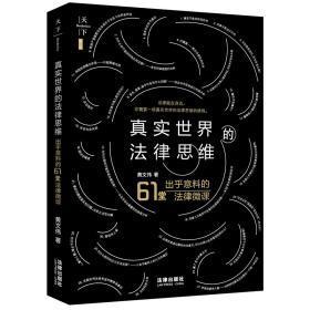 真实世界的法律思维:出乎意料的61堂法律微课/天下.BIG 黄文伟著 著 新华文轩网络书店 正版图书