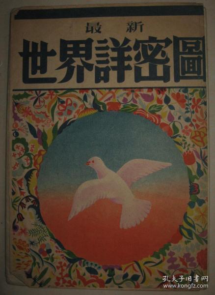 ���板��  1948骞淬�����颁���璇�瀵�澶у�板�俱�� 涓���姘��� ��涓�涓昏���108x78cm