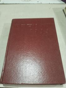 中国百科年鉴 1983