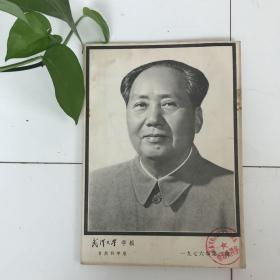 武汉大学学报1976.3