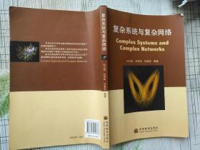 复杂系统与复杂网络
