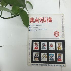 集邮研究创刊号