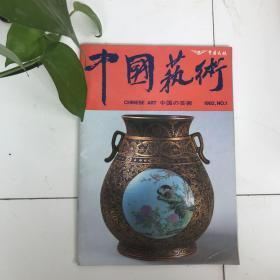中国艺术创刊号