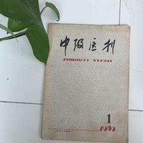 中级医刊创刊号